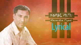 Komal Mutu( Lyrical)  Narendra Pyasi | Nepali Modern song 2017