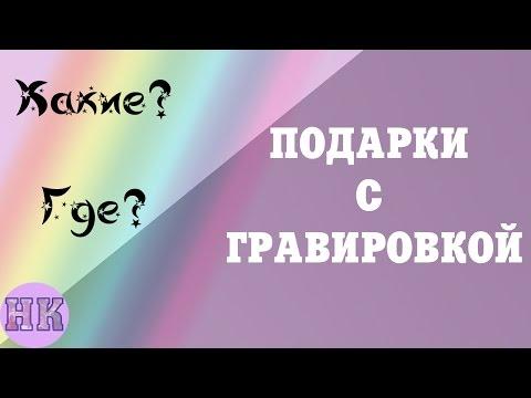 Видео Ежедневники с гравировкой в подарок