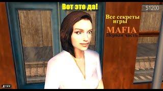 все секреты игры MAFIA - Первая часть