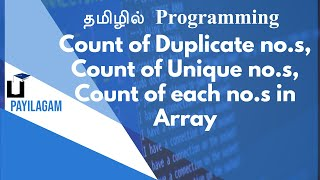 Count of Duplicate no.s, Count of Unique no.s, Count of each no.s in Array - தமிழில் Programming