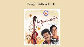 Vellam thulli - Sravana chandrika