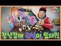 (반전)장난감에 유령이 살고있다?ㅋㅋㅋㅋㅋ(흔한남매) - YouTube