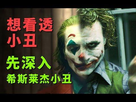 想看透《小丑》,得先深入《黑暗骑士》希斯莱杰版小丑