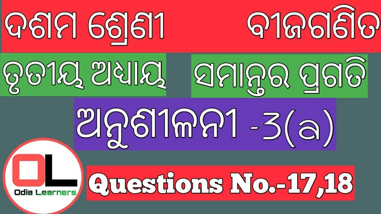 Arithmetic progression class 10 Odia medium math chapter 3 ...