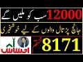 INSAAF IMDAD CASH🔥  Ehsas 12000 Payment Start Today  Ehsas Nadra gov pk  Ehsas emergency cash