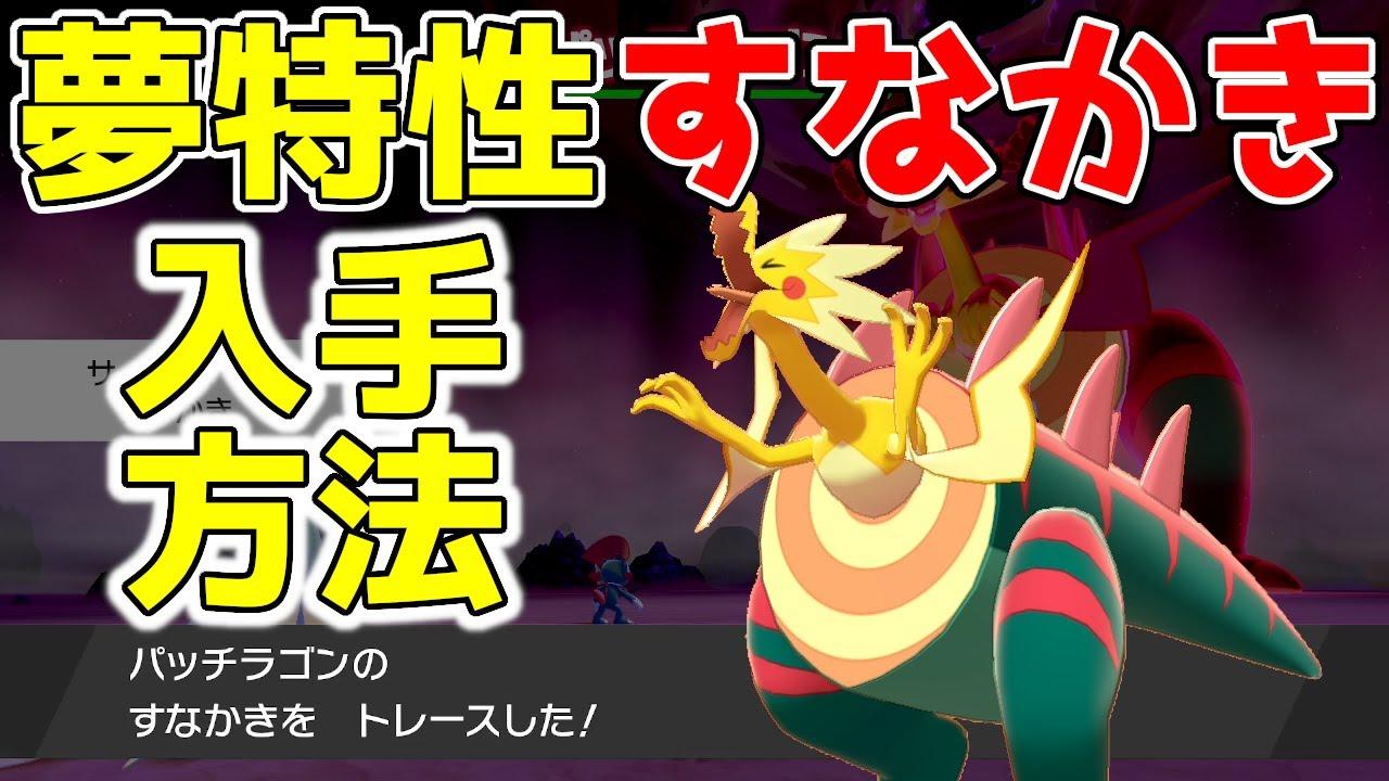 方法 盾 化石 ポケモン 剣 入手