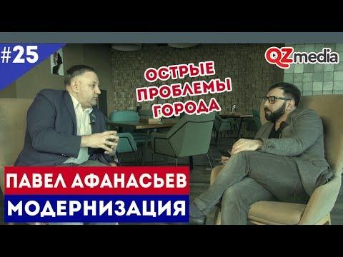 Модернизация / Павел Афанасьев. Острые проблемы города