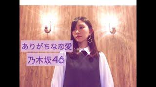 【歌ってみた】ありがちな恋愛/乃木坂46 cover