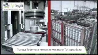 Посуда Paderno (Италия) в интернет-магазине Tut-posuda.ru
