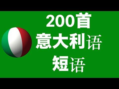 学习意大利语:200个意大利语短语