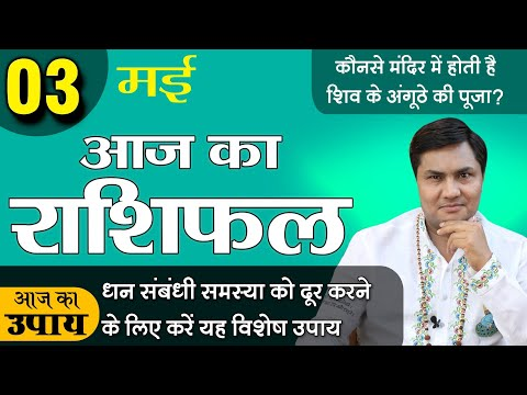 3 May   Aaj Ka Rashifal   आज का राशिफल-Today Horoscope   मेष से मीन-Daily Rashifal   Suresh Shrimali