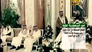 لمن لا يعرف من هم ال سعود الوهابيين فليعرف الان