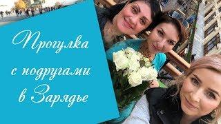 Смотреть видео Подруга юности моей в Москве. Прогулка в парке Зарядье онлайн