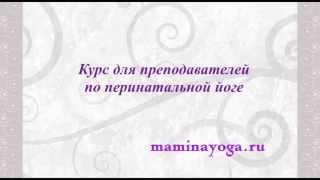 Курс обучения для преподавателей перинатальной йоги