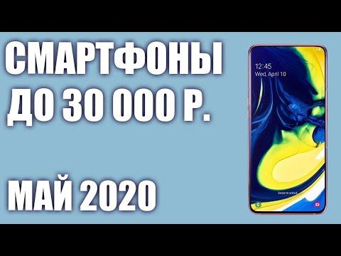 ТОП—5. Лучшие смартфоны до 30000 рублей. Май 2020 года. Рейтинг!