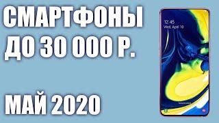 ТОП—5. Лучшие смартфоны до 30000 рублей. Апрель 2020 года. Рейтинг!