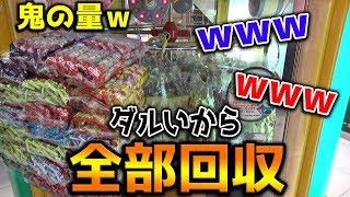 クソほど大量のお菓子を全部回収すれば気持ちいこと間違いないっしょ!!【クレーンゲーム】 thumbnail