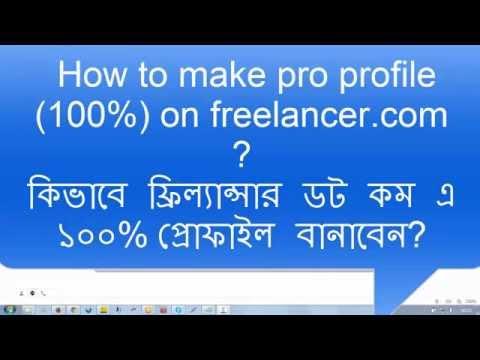 How to make pro profile on freelancer.com (কিভাবে ১০০% প্রোফেশনাল ফ্রিল্যান্সার প্রোফাইল সাজাবেন) ?