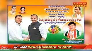 Birthday Wishes to Vice CLP Leader Komatireddy Venkat Reddy by Naraboyina Ravi