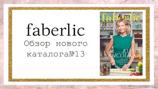 13 каталог Фаберлик 2018 #АннаПетинова