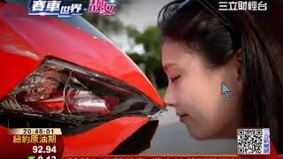 重機技術一級棒 賽車女神竟「犁田」│三立財經台CH88