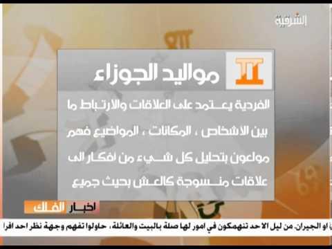ابرز صفات مواليد برج الجوزاء اخبار الفلك ليوم25 5 2013 Youtube
