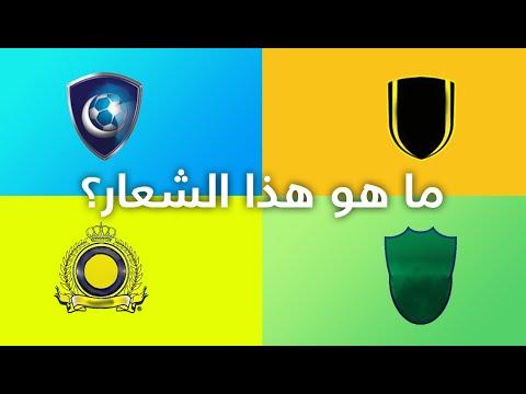 اختبار الذكاء : تخمين أشهر شعارات الاندية السعودية   SPL Football Clubs Logo
