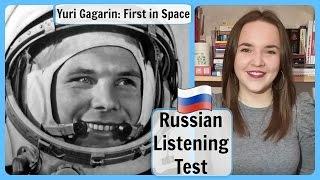 Russian Listening Test 9. 🎧 Yuri Gagarin: First Man in Space - Юрий Гагарин - Поехали!