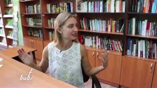 Ищу работу в Славянске. Библиотекарь