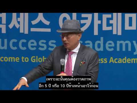 Atomy Thailand Life Scenario by CEO Park Han Gil Thai Sub Korean