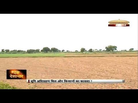 Desh Deshantar - Land Acquisition Bill: Are the farmers at an advantage?
