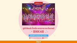 [Dek-D Live] 6 สาว BNK48 กับซิงเกิลใหม่ Jabaja