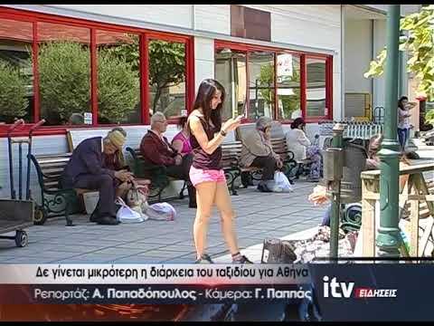 Δε γίνεται μικρότερη η διάρκεια του ταξιδιού για Αθήνα - ITV ΕΙΔΗΣΕΙΣ - 12/8/2017