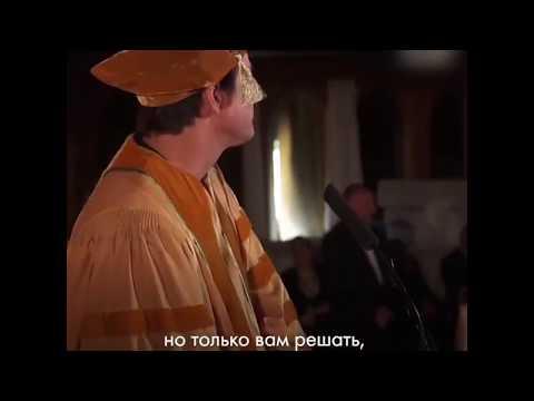 Золотые слова!   Речь Джима Керри