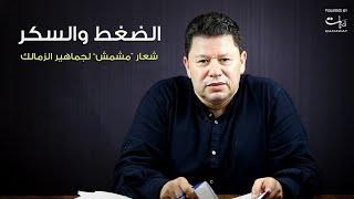 رضا عبد العال بعد الفوز..الضغط والسكر شعار مشمش لجماهير الزمالك!