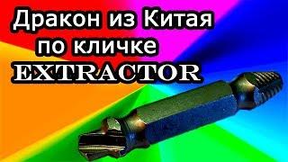 Экстрактор  Как вывернуть сломанный болт.