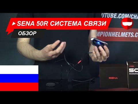 Sena 50R Система связи Обзор и монтаж - ChampionHelmets.com