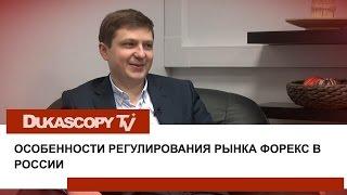 Форекс в РФ(, 2015-02-12T17:23:21.000Z)