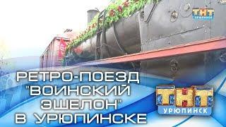 """Ретро поезд """"Воинский эшелон"""" в Урюпинске"""