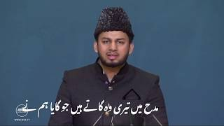 Mustafa Per Tera Behad Ho Salam Our Rahmat (Naat with Lyrics)