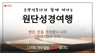 2021원단성경여행 1월7일 저녁말씀 [녹화본]