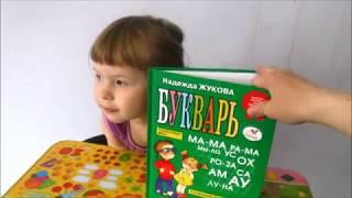 Нина учится читать, раннее развитие, Букварь Жукова