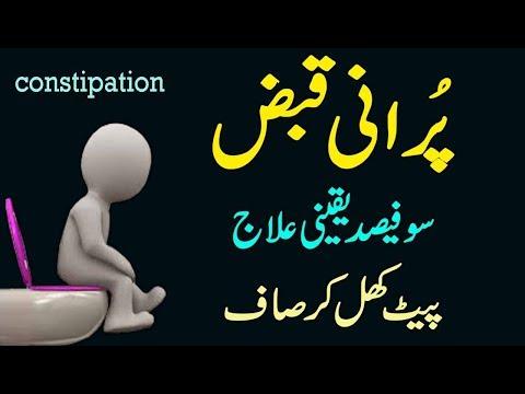 Qabz Ka Fori Ilaj || Constipation Treatment || Constipation Home Remedy In Urdu /Hindi