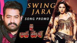 Swing Zara Video Song Promo - Jai Lava Kusa Video Songs - NTR, Tamannaah | Devi Sri Prasad