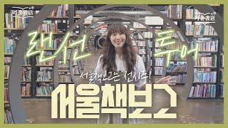 갑갑한 당신을 위해, 서울책보고 도서 전시 랜선 투어?…