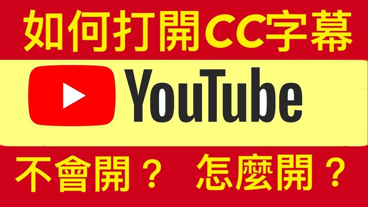 設定 youtube 字幕