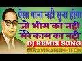 New Jai Bhim Dj Remix Song √√ Jo Bhim Ka Nahi Mere Kam Ka Nahi √√ Dj Ravi Babu