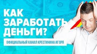Как заработать 1050 рублей?!Куда вложить 30 рублей?!ThreeInOne!