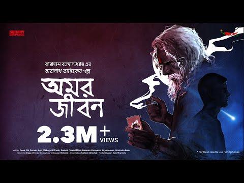 #SundaySuspense | Taranath Tantrik | Amar Jiban | Taradas Bandopadhyay | Mirchi Bangla