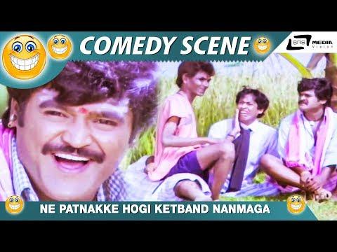 Bhanda Nanna Ganda|Patnakkogi Chatni Thinkond Bandiro Nanmaga | Honnavalli Krishna|Comedy Scene- 2